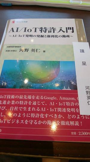 Aiiot_patent