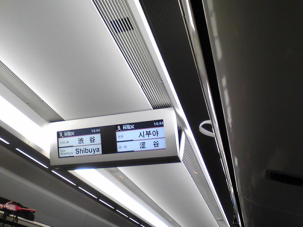 アメリカ出張で成田空港に向かい中